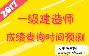 云南考试中心:2017年下半年一级建造师成绩查询时间入口