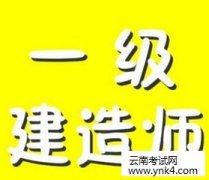 云南考试中心:2018年一级建造师证书不开放这几类考生