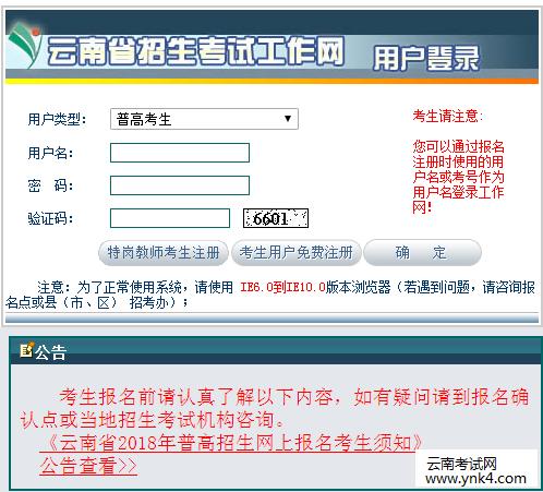 云南招考频道:云南自考考试报名入口即云南省招生考试工作网