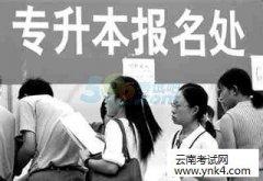 云南招考频道:2018年云南省专升本招生院校联系电话及报名