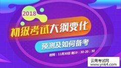 云南考试中心:2018年银行从业资格《法律法规》初级考试大纲
