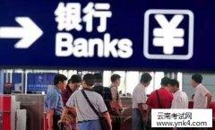 云南考试中心:2018年银行从业资格《法律法规》中级考试大纲