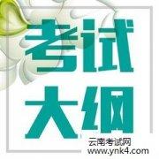 云南考试中心:2018年银行从业资格《个人理财》初级考试大纲