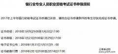 云南考试中心:2017银行业专业人员职业资格证书2018申领通知