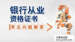 云南考试中心:2018年银行业专业人员职业资格证书注意事项