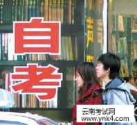 云南招考频道:2018年4月省高等教育自学考试考点及考试成绩