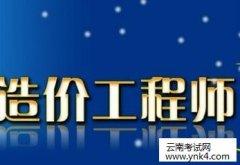 2018年云南考试中心:2017年度造价工程师资格考试合格标准