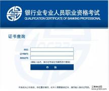 云南考试网:2018年银行从业资格电子证书查询入口