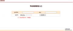 中国人事考试网:2018年考试成绩查询入口