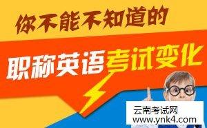 云南考试中心:2018年职称英语考试内容与题型结构