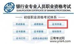 云南考试中心:2018年银行从业资格证书开始邮寄付费