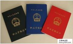 云南省考试中心:2018年会计证书又出新规定了