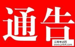 云南考试中心:2018年会计考试类出炉的几件新规
