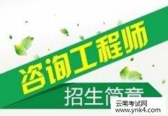 云南省人力资源和社会保障部:2018咨询工程师职业资格考试时间