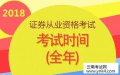 云南省考试中心:2018年证券从业资格考试时间及地点入口