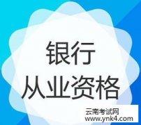 云南省考试中心:2018年银行从业资格考试科目如何选择搭配?