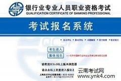 云南考试中心:2018年上半年银行职业资格考试报名时间入口