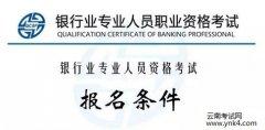 云南考试中心:2018上半年银行职业资格考试(初中级)报名条件