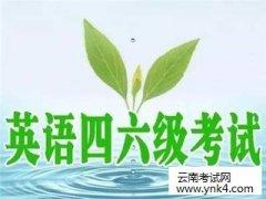 云南考试中心:2018年四六级口语报名入口及报名条件
