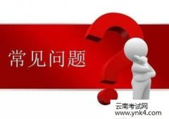 云南考试中心:2018年初级会计准考证打印问题解答