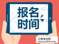 云南考试中心:昆明2018年4月份普通话测试时间入口