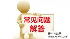 云南考试中心:2018年在校大学生报考银行业职业资格考试常见问题