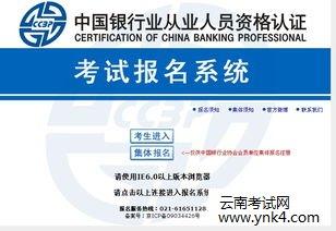 云南考试中心:2018年银行从业资格考试准考证打印及考试时间入口