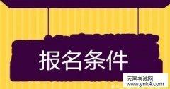 云南考试中心:2018年注册会计师全国统一考试报名条件