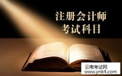 云南考试中心:2018年注册会计师全国统一考试科目及时间地点