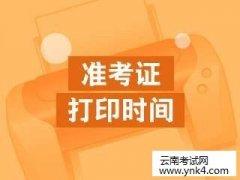 云南考试中心:2018年注册会计师全国统一考试准考证打印