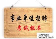 云南考试网:云南事业单位招聘考试报名入口(含各地州)