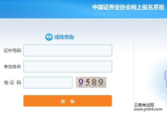 云南考试中心:2018年3.31-4.1的证券从业资格考试成绩查询入口