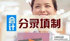 云南考试中心:2018年最新行业会计分录大全(1)