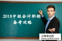 云南考试中心:2018年中级会计职称新教材大变革之中级会计实务
