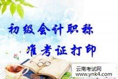 云南考试中心:2018年初级会计职称准考证打印注意事项及时间