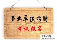 云南事业单位招聘:2018年省事业单位招聘报名入口查询