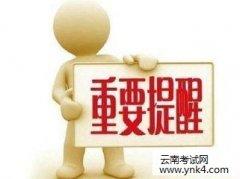云南公务员考试网:云南省2018年公务员录用笔试重要通知
