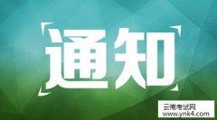 云南公务员考试网:2018年云南省公务员考试笔试考场规则通知