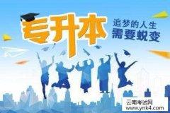 云南招考频道:2018年云南昆明专升本考试科目内容