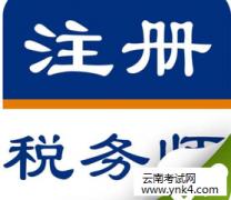 云南考试中心:2018全国税务师职业资格考试科目内容及时间地点