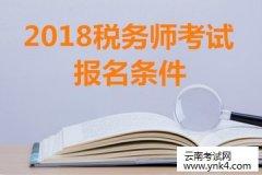云南考试中心:2018年度全国税务师职业资格考试报考条件