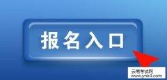 云南考试中心:2018年全国税务师职业资格考试报名入口