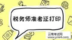 云南考试中心:2018年度全国税务师职业资格考试准考证打印