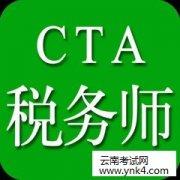 云南考试中心:2018年度全国税务师职业资格考试介绍