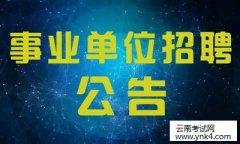 云南事业单位招聘公告:2018年昆明事业单位笔试时间