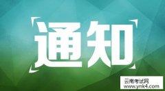 云南招考频道:2018年上半年教师资格考试重要补充通知
