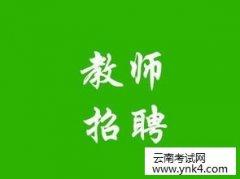 云南事业单位招聘:昆明嵩明县2018年教育系统招聘中小学教师