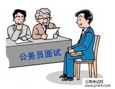 云南公务员考试网:2018年云南省公务员面试技巧
