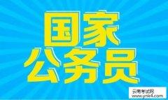 云南公务员考试网:2019年国家公务员考试报名流程