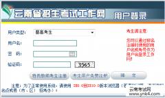 云南招考频道:2018年云南省招生考试工作网